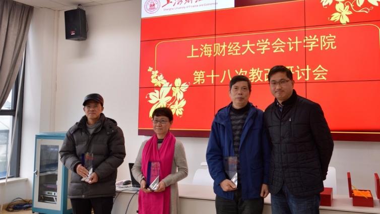 上海财经大学会计学院第十八次教改研讨会顺利召开