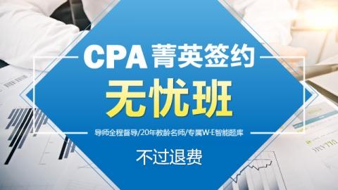 CPA菁英签约无忧班(单科)