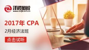 2017CPA2月經濟法班