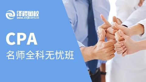 CPA名师全科无忧班-三年