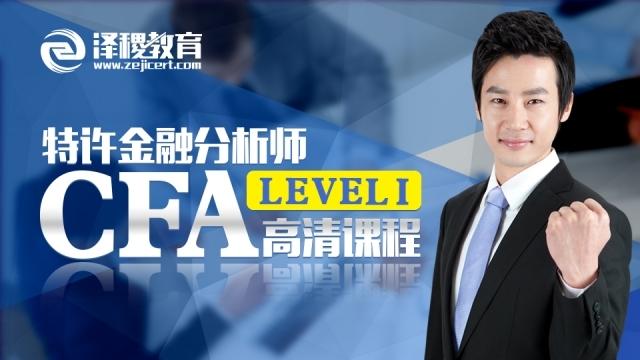 CFA一級高清網課