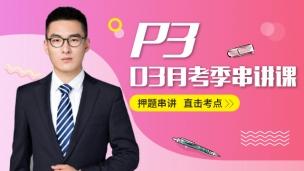 ACCA P3 03月串讲冲刺课程