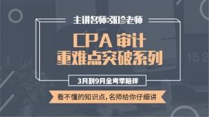 CPA审计重难点突破系列直播课
