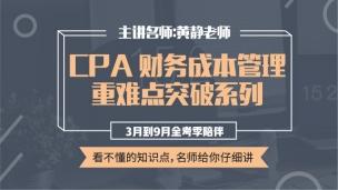 CPA财务成本管理重难点突破系列直播课