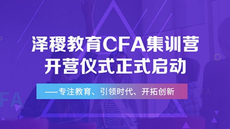 泽稷教育CFA百日倒计时打卡集训营活动正式启动 ——专注教育、引领时代、开拓创新