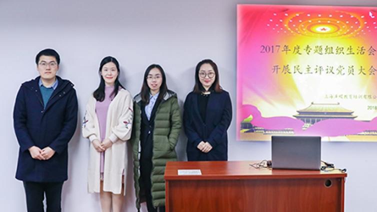 泽稷教育党支部2017年度专题组织生活会和开展民主评议党员大会