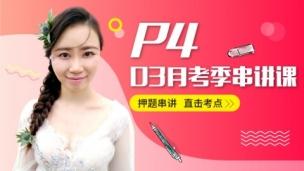 ACCA P4 03月串讲冲刺课程