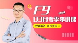 ACCA F9 03月串讲冲刺课程 