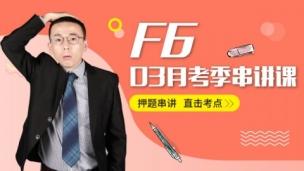 ACCA F6 03月串讲冲刺课程