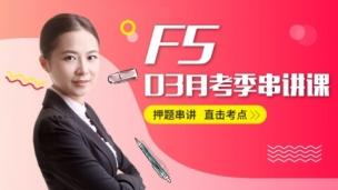 ACCA F5 03月串讲冲刺课程