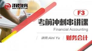 ACCA F3 Aini(串讲)