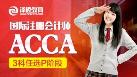 ACCA 3科任选(P阶段)