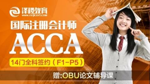 ACCA 14门全科签约班