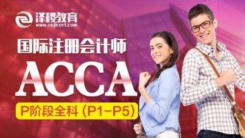 ACCA P阶段全科(P1-P5)签约班