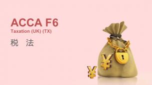ACCA F6 Taxation (UK)
