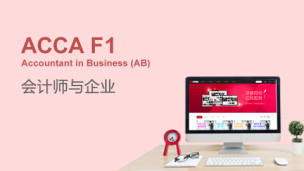 ACCA F1 Accountant in Business
