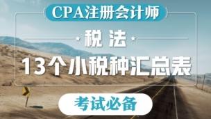 CPA税法——13个小税种汇总表
