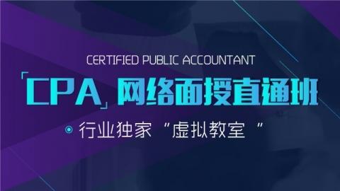 CPA网络面授直通班