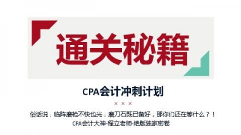 CPA会计-四套冲刺通关秘籍