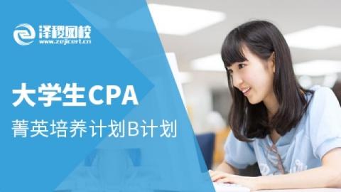 大學生CPA菁英培養計劃B計劃