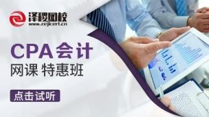 CPA会计网课特惠班