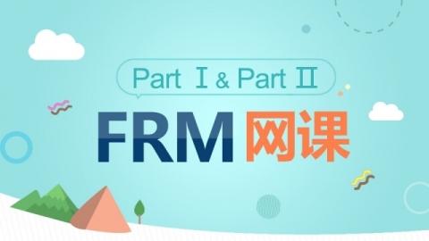 FRM零基础网课(全科班)
