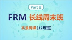 201805 FRM Part 2 长线周末班实景网课