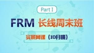 201805 FRM Part 1 长线周末班实景网课