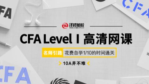 2018年CFA一级高清网课