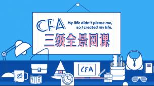 2018年CFA三级全景网课