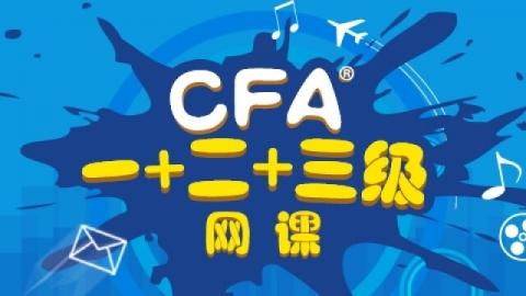 CFA一二三级网课