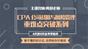 CPA公司战略与风险管理重难点突破系列直播课