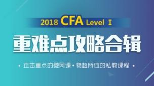 2018年CFA一级重难点攻略直播合辑