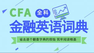 CFA一级金融词典电子书