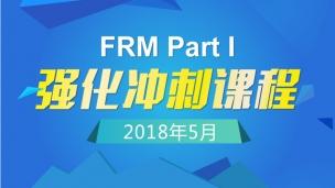 FRM Part I 强化冲刺课