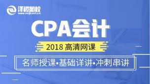 2018CPA会计