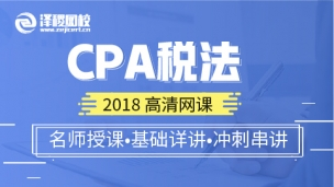2018CPA税法