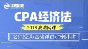 2018CPA经济法