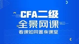 2018年CFA二级实景网课