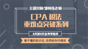 CPA税法重难点突破系列直播课