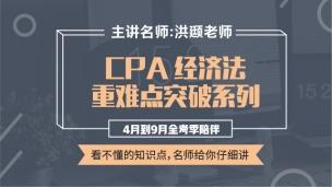CPA经济法重难点突破系列直播课