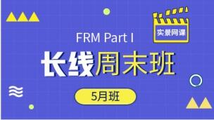 201811 FRM Part 1 长线周末班实景网课