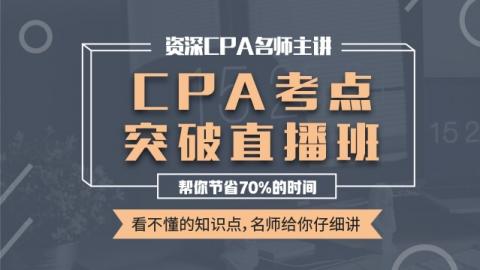 CPA考点突破直播班
