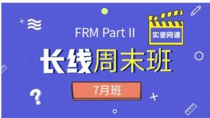 201811 FRM Part 2 长线周末班实景网课