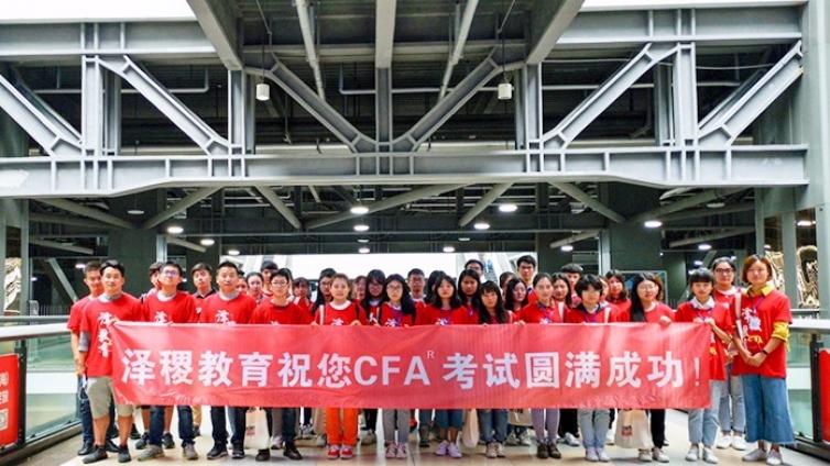 泽稷教育2018年6月23日CFA暖心送考活动成功举办!