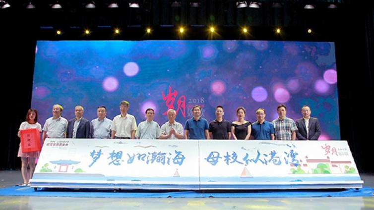 泽稷教育董事长蒋望应邀出席2018届上海财经大学毕业晚会