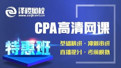 CPA名師特惠班