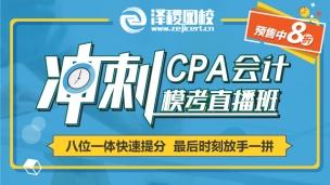 CPA会计冲刺模考直播课