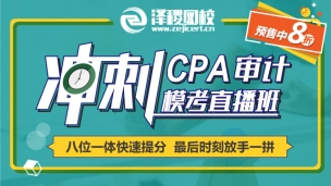 CPA审计冲刺模考直播课