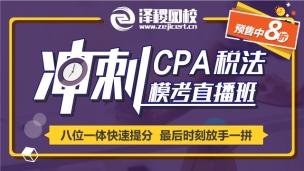 CPA稅法沖刺模考直播課
